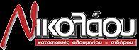 Νικολάου | Κατασκευές αλουμινίου και σιδήρου